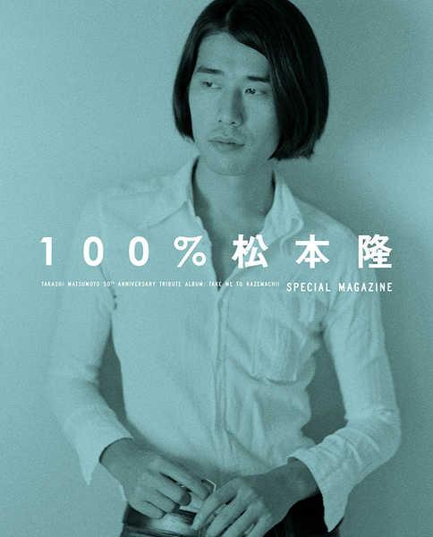 松本隆、トリビュートアルバムの初回限定生産盤に封入される特典本の内容を発表