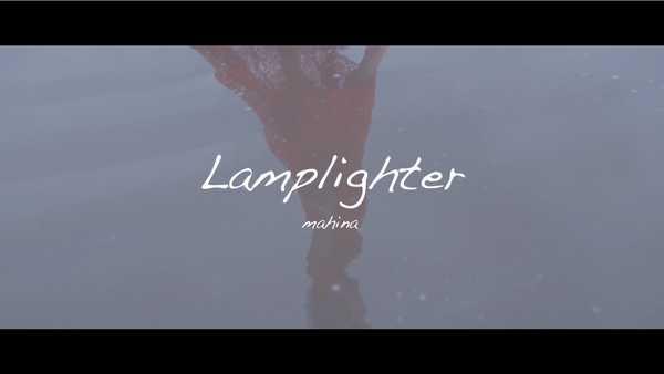「Lamplighter」MV