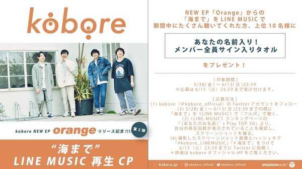 "『kobore NEW EP『Orange』リリース記念!第2弾~「""海まで""LINE MUSIC 再生CP」~』"