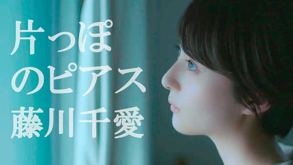 「片っぽのピアス」MV