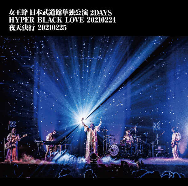 Blu-ray&DVD『女王蜂 日本武道館単独公演 2DAYS HYPER BLACK LOVE 20210224 夜天決行 20210225』【通常盤】