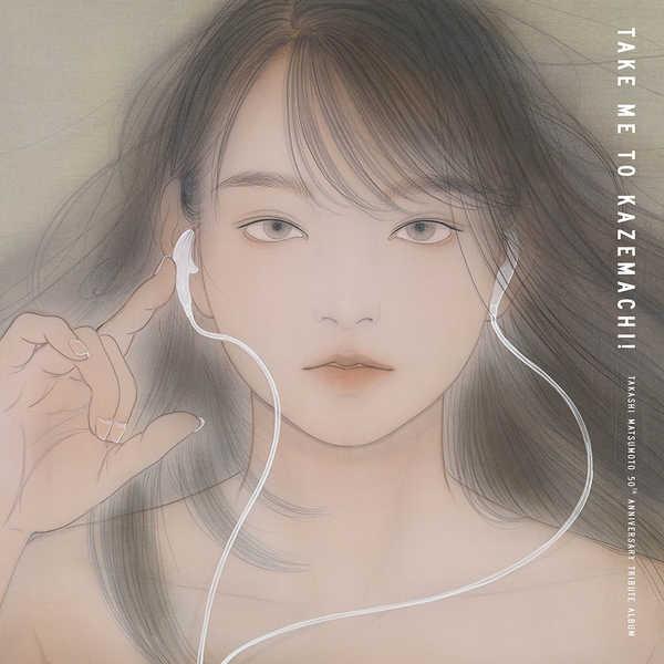 松本隆、トリビュートアルバムにB'zの参加が決定!