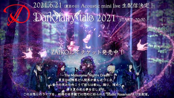 D、アコースティック生配信ミニライブ『Dark fairy tale 2021』いよいよ開催!