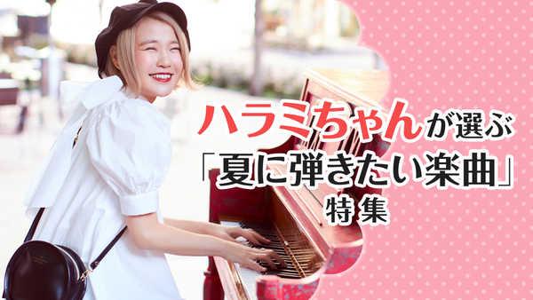 【auスマートパスプレミアム】『ハラミちゃんが選ぶ「夏に弾きたい楽曲」 特集』