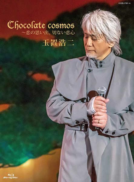 Blu-ray&DVD『Chocolate cosmos~恋の思い出、切ない恋心~』【Blu-ray+CD】