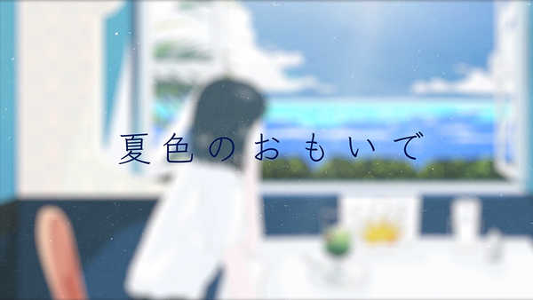 「夏色のおもいで」MV