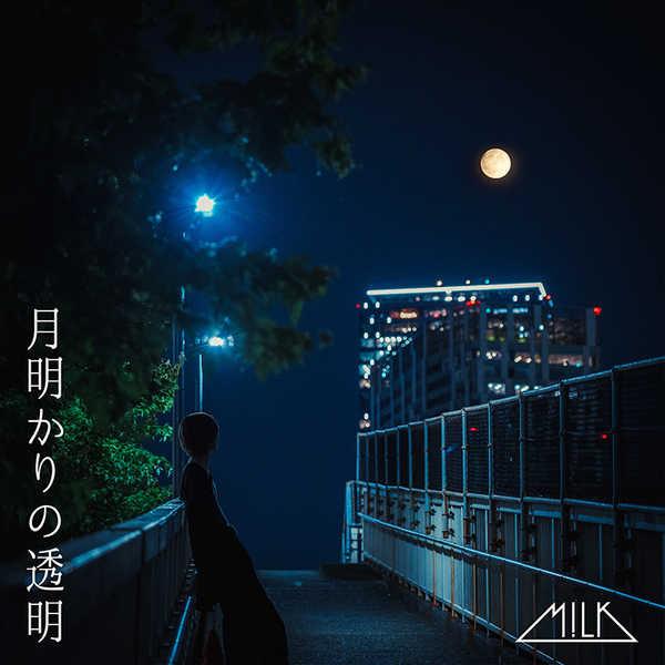 配信楽曲「月明かりの透明」