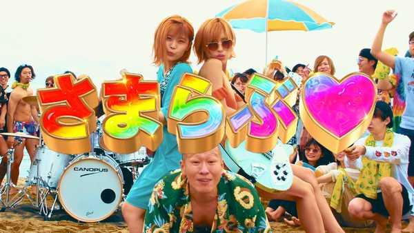 「さまらぶ❤」MV