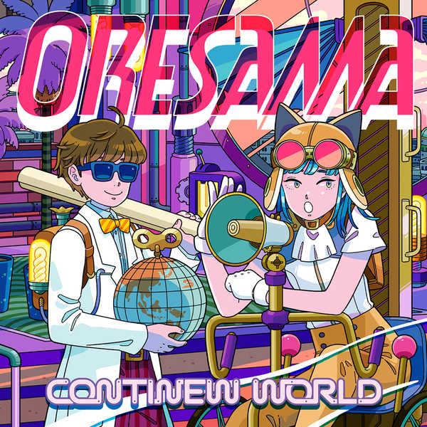 アルバム『CONTINEW WORLD』