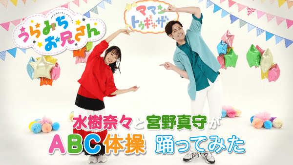 水樹奈々&宮野真守、「ABC体操」ダンス動画を公開