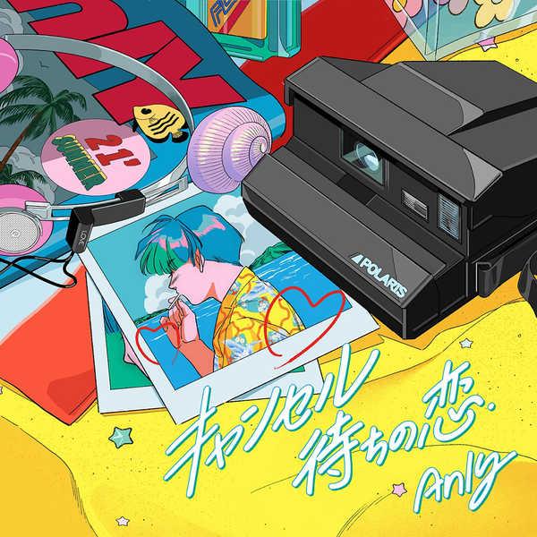 Anly、新曲「キャンセル待ちの恋」がテレビ朝日『トゲアリトゲナシトゲトゲ』8月度EDテーマに決定!