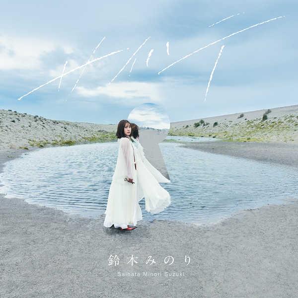 シングル「サイハテ」【通常盤】(CD)
