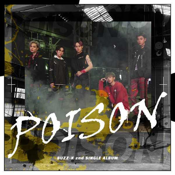シングル「POISON」