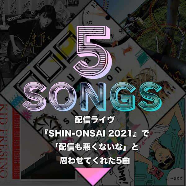 配信ライヴ『SHIN-ONSAI 2021』で「配信も悪くないな」と思わせてくれた5曲